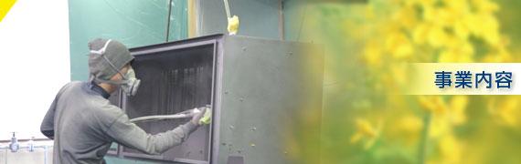 焼付 金属塗装 表面処理 加工の岡野コーディング