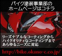 バイク塗装事業部